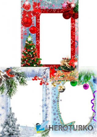 Рамки для фото - Зимние праздники