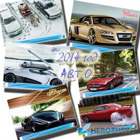 Календарь 2014 - Спортивные автомобили
