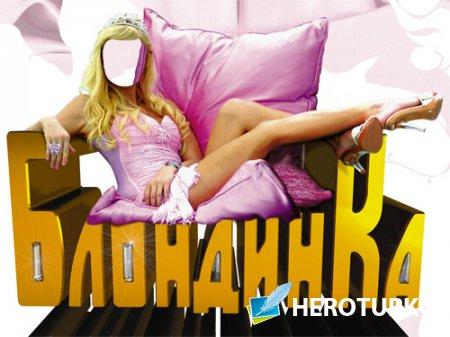 Шаблон psd женский - Блондинка на розовом фоне