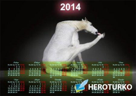 Красивый календарь - Белая прикольная лошадка