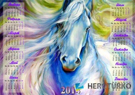 Календарь - Красочная лошадка