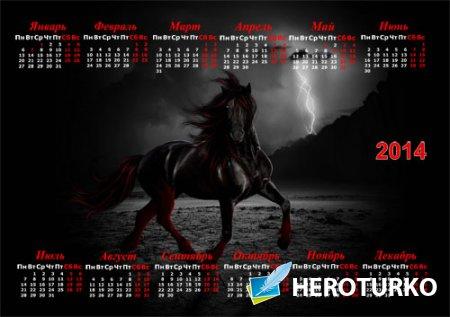 Настенный календарь - Мистический скакун в темноте