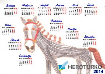 Календарь 2014 - Весёлый рисунок лошади