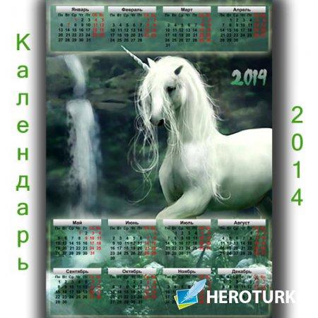 Календарь - Фантастический единорог