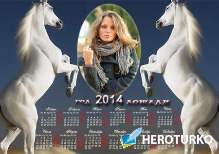 Календарь 2014 - Два белых жеребца
