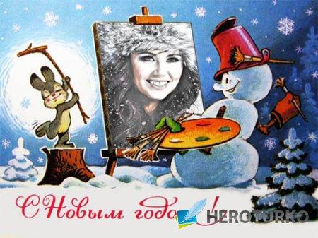 Фоторамка psd - Советская новогодняя открытка