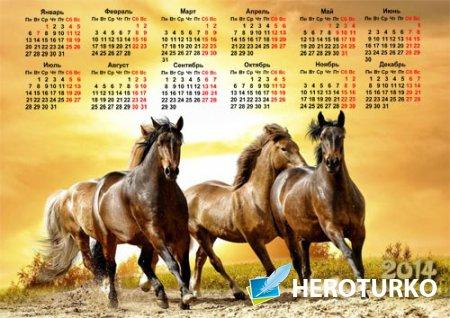 Настенный календарь - Бегущие жеребцы