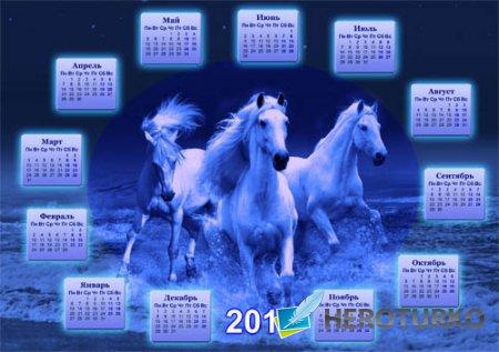 Настенный календарь - Тройка восхитительных лошадей