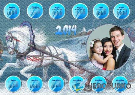 Красивый календарь с рамкой - Родные и близкие