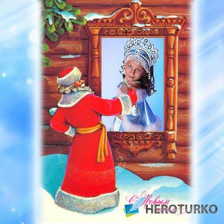 Фоторамка psd - Подарок от Дедушки Мороза