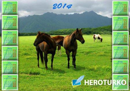 Красивый календарь - На зеленой поляне между гор пасутся лошади