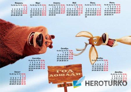 Календарь - Олень и медведь