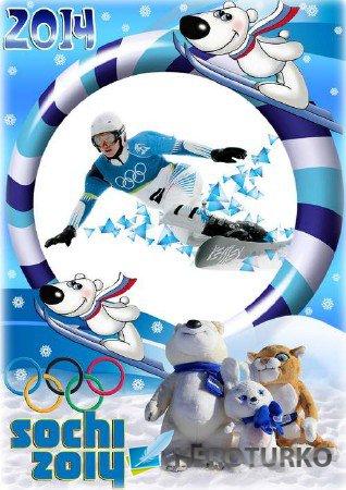 Рамка для фото с талисманами зимних олимпийских игр в Российском городе Сочи 2014