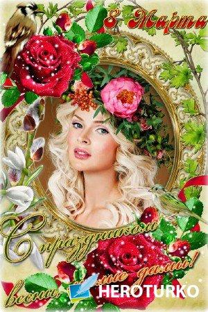 Весенняя цветочная рамка к празднику - 8 Марта