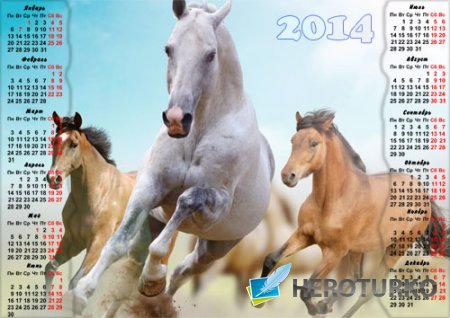 Настенный календарь - Игривые лошади