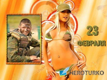Фоторамка psd - Девушка с 23 февраля