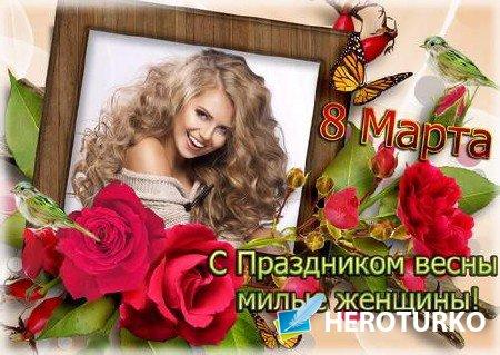 Цветочная женская рамка - Весенний праздник женщин