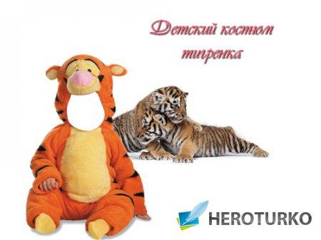 Шаблон для photoshop - Маленький тигренок