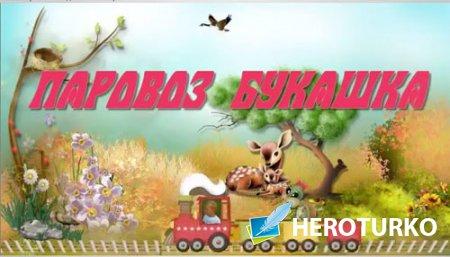 Детский проект для ProShow Producer - Паровоз Букашка