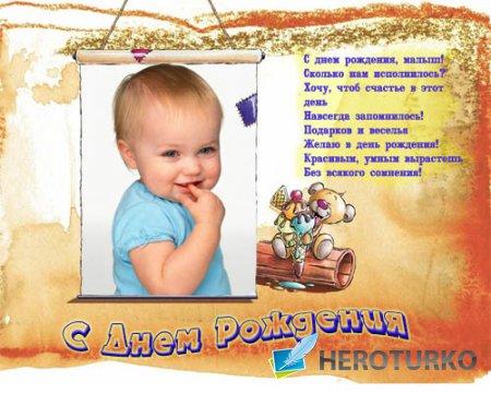 Рамка детская - Мишутка с мороженым