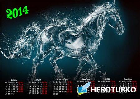 Календарь - Лошадка из брызгов воды
