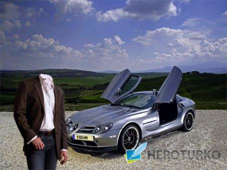 Шаблон для фотомонтажа - Крутой парень и его Mercedes-McLaren