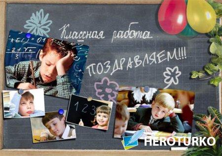 Школьные будни - Рамка для фотографии