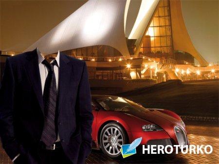 Шаблон для мужчин - В костюме на фоне дорогого спорткара