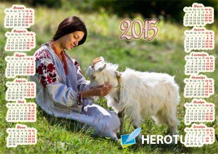 Красивый календарь - Маленькая козочка с девушкой