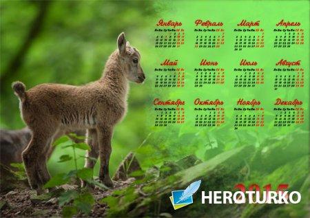 Календарь - Милый маленький козленок