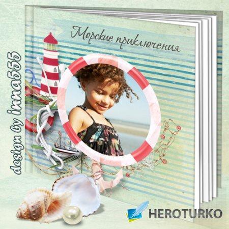 Морская фотокнига - Веселые приключения