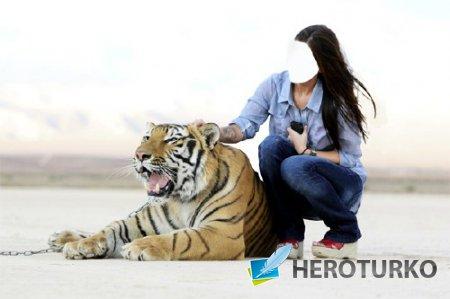Шаблон для девушек - Рядом с большим тигром