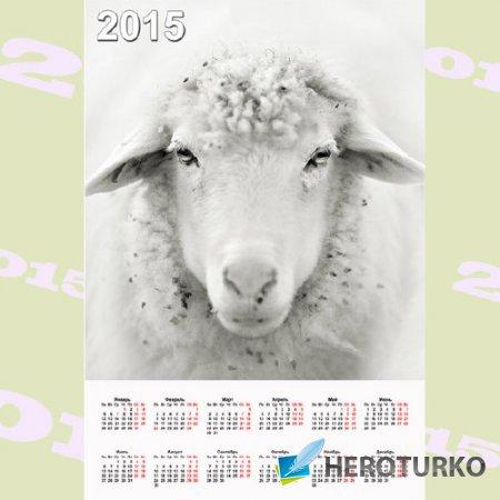 Календарь настенный - Символ года овца