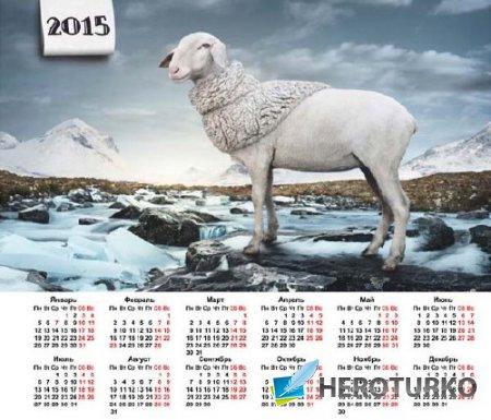 На 2015 год календарь - Модная овца