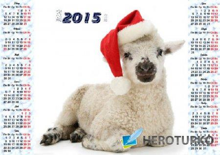 Красивый календарь - Маленькая овечка в шапке новогодней