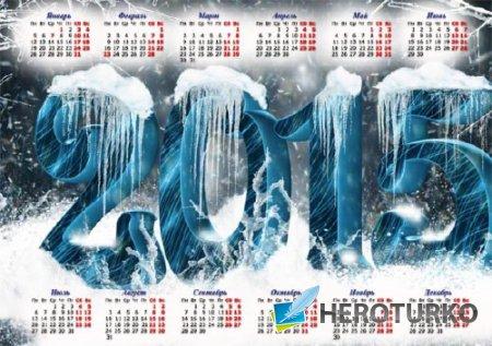 Календарь на 2015 год - Ледяные цифры