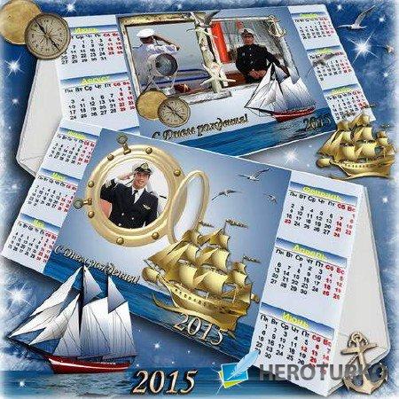 Настольный календарь на 2015 для оформления фото - С Днем рождения капитан!