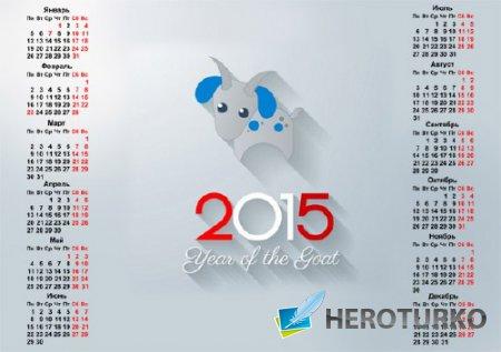 На 2015 год календарь - Символ года коза