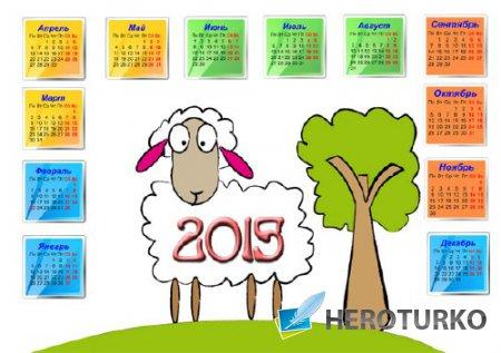 Веселая овечка - Календарь
