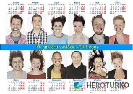 Настенный календарь - Веселые люди