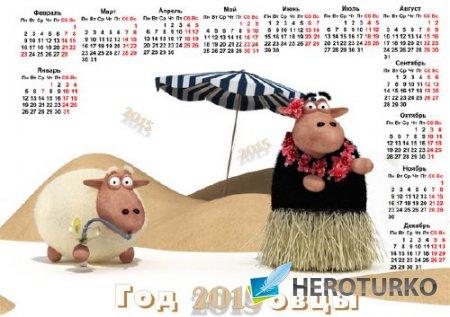 Овечки на отдыхе - Календарная сетка