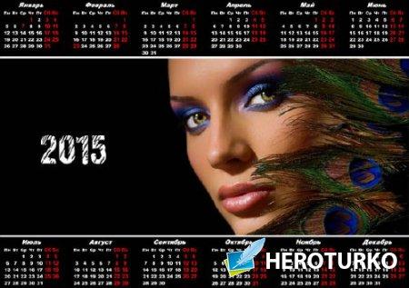 Девушка с перьями павлина - На 2015 год календарь