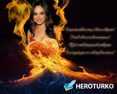 Фоторамка для фотошопа - Пламенное сердце