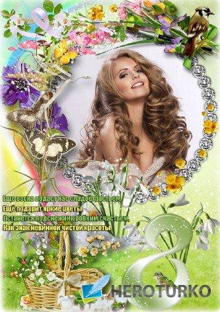 Цветочная рамка для оформления фото -  Весна подарит нежные цветы