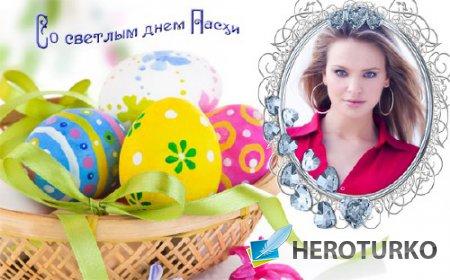 Фоторамка для фотошопа - С праздником светлой Пасхи
