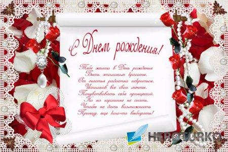 Шаблон Поздравление с Днем рождения с розами и жемчугом