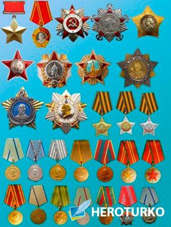 Растровый клипарт  -  Ордена и медали