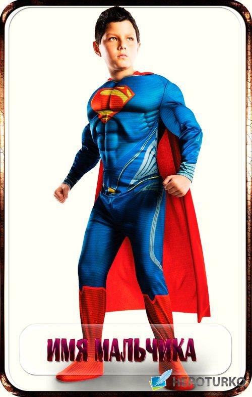 Psd шаблон для фотошоп - Супергерой