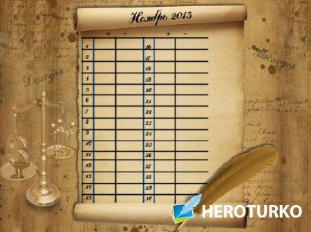 На 2015 год календарь - Доходы и расходы