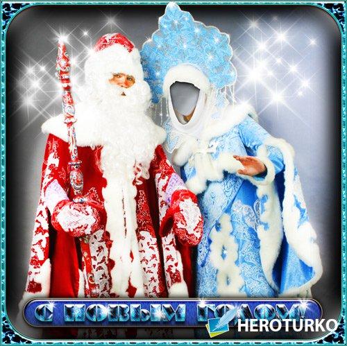 Фотошаблон - Дедушка мороз и снегурка